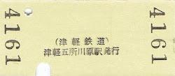 津軽鉄道 津軽五所川原駅 硬券入場券 裏面