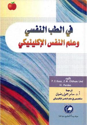 كتاب الصحة النفسية الدكتور سامر جميل رضوان pdf