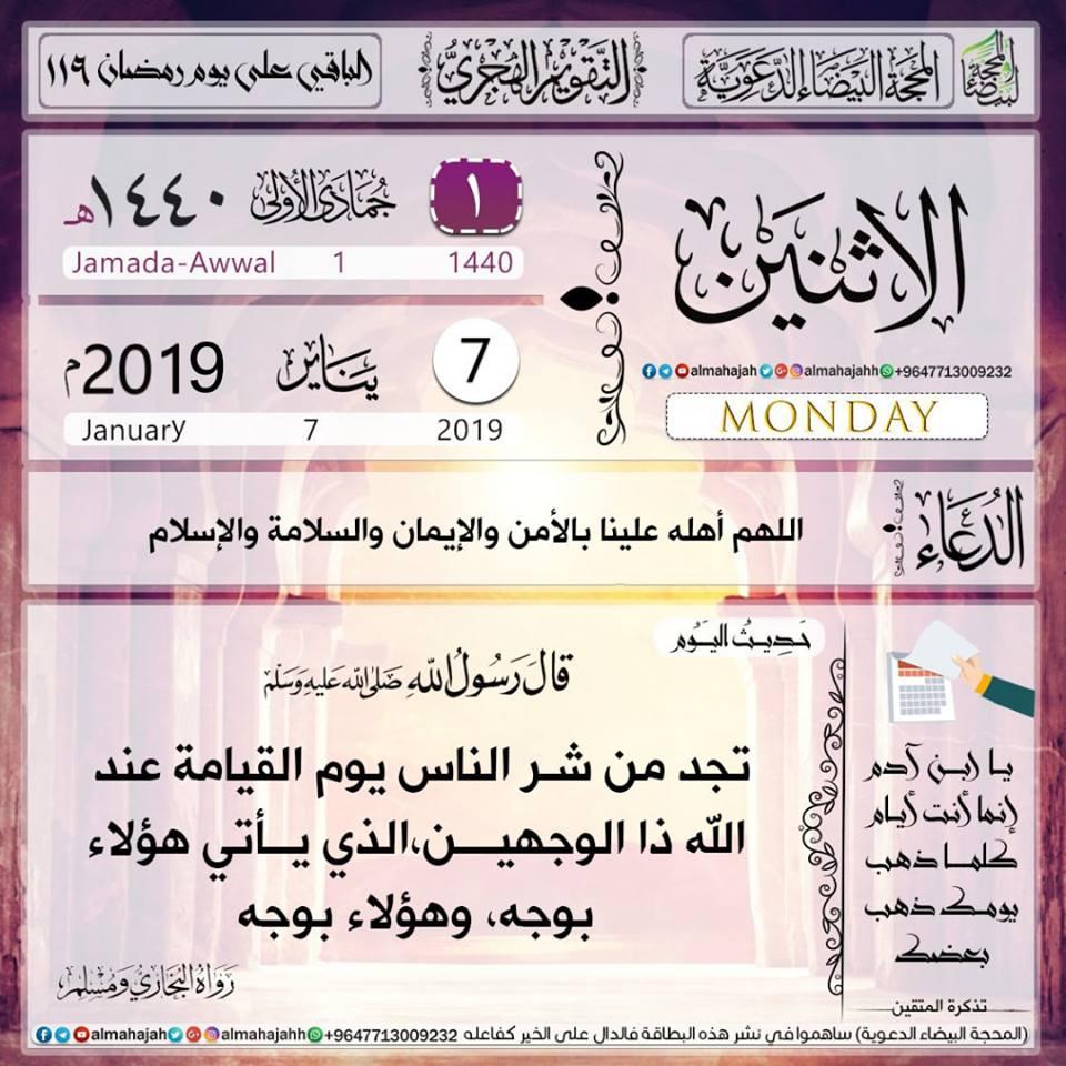 1eb01c198 اعلانات الجرائد #القطرية اليومية *** الاثنين- 07-01-2019 #قطر