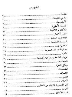 أبيقور مؤسس المدرسة الأبيقورية - اقتباسات - مقتطفات