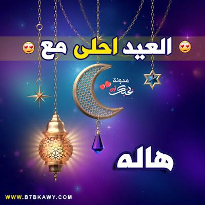 العيد احلى مع هاله