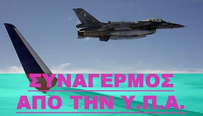 'Αποκοιμήθηκαν' πιλότοι και σηκώσαμε για αναχαίτιση F -16