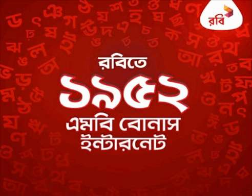 Robi New Internet Offer 1952 MB Free (Check Your Offer)
