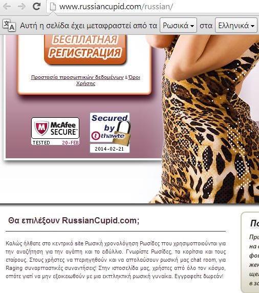 Ρωσική online ιστοσελίδες γνωριμιών