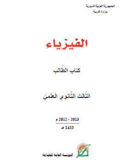 كتاب فيزياء الصف الثالث الثانوي ـ سوريا pdf 2017 - 2018