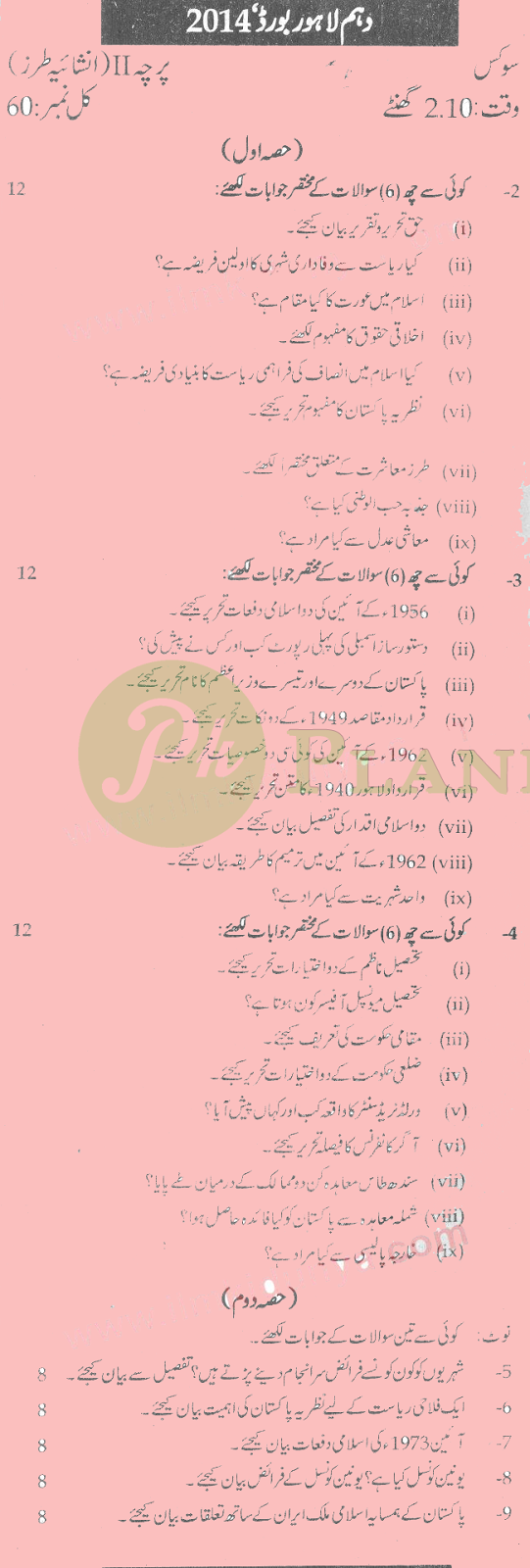 Past Papers of 10th Class Lahore Board Civics 2014