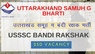 UKSSSC group c bandi rakshak recruitment bharti 2018-19