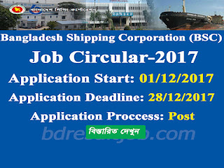 Bangladesh Shipping Corporation (BSC) Job Circular 2017