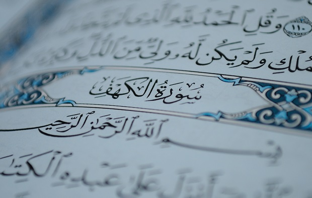 Doa dan Zikir dari Surah Al- Kahfi