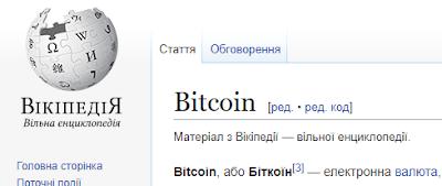 Вікіпедія про біткоїн