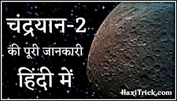 chandrayaan 2 mission information in hindi