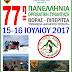 Σε λίγες μέρες η 77η Πανελλήνια Ορειβατική Συνάντηση