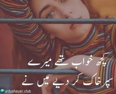 Kuch Khawab Thay Mery.,  Supard Khak Ker Diye Mein Nay..!!  Urdushayari.club  #urdushayari #poetry