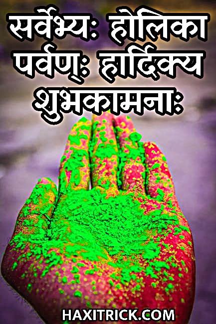 Happy Holi In Sanskrit Image For Whatsapp Status Photo Wallpaper