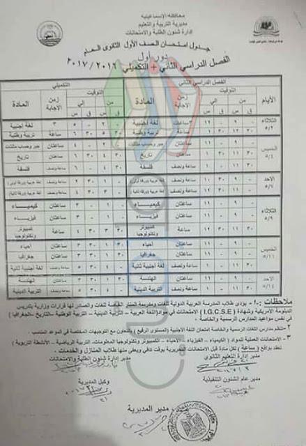جدول امتحانات الصف الأول الثانوي 2017 الترم الثاني محافظة الاسماعيلية