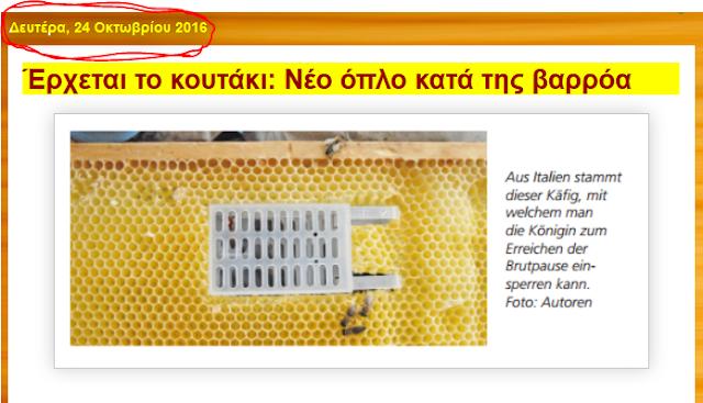 Το κουτάκι: Νέο όπλο κατά της βαρρόα...Πρώτος ο Melissocosmos μίλησε στην Ελλάδα για αυτό!!! Κάποιοι άλλοι τώρα ετοιμάζονται να μιλήσουν για επανάσταση