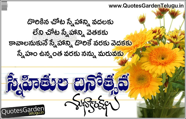 Happy Friendship Day 2016 Telugu Greetings 2030