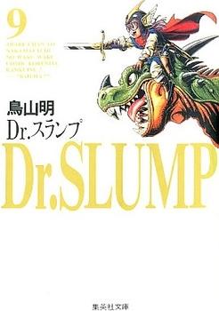 Dr.スランプ
