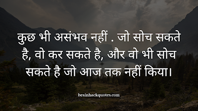 Motivational Quotes in Hindi - Brain Hack Quotes