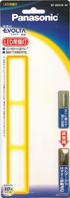 Panasonic LED常備灯 BF-BE01K-W 表