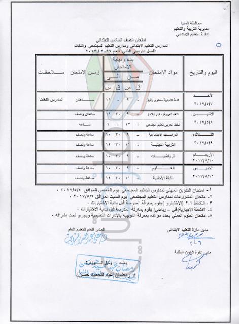 جدول امتحانات الصف السادس الابتدائي 2017 الترم الثاني محافظة المنيا