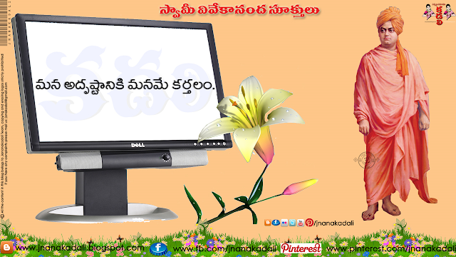 Here is a Latest Telugu Manchi Maatalu by Swami Vivekananda in Telugu Language, Telugu Good Morning Nice Swami Vivekananda Wallpapers, Telugu  Swami Vivekananda Sayings and Most Inspiring Words,Awesome Positive Thinking Messages by Swami Vivekananda, Swami Vivekananda Daily Inspiring Quotes for New Students, Success Quotations by Swami Vivekananda in Telugu, Life Messages by Swami Vivekananda, Awesome Telugu Language Swami Vivekananda Wallpapers, Best Swami Vivekananda Nice Useful Quotations online, Telugu Swami Vivekananda Solders Quotes,Swami Vivekananda Telugu Inspiring Quotations Online, Telugu New Swami Vivekananda Jayanti Quotations and Nice Images,College thoughts and Swami Vivekananda Images.