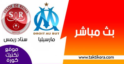 مشاهدة مباراة مارسيليا وريمس بث مباشر بتاريخ 02-12-2018 الدوري الفرنسي