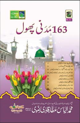 Download: 163 Madani Phool pdf in Urdu by Maulana Ilyas Attar Qadri