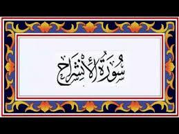 benefits of surah al inshirah in urdu