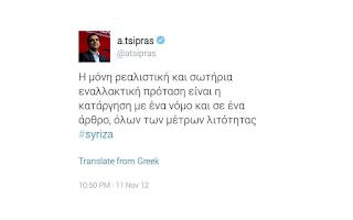 Μπορεί ο Αλέξης Τσίπρας να δήλωσε ότι δεν είχε πει προεκλογικά του Γενάρη του 2015 πως θα σκίσει τα μνημόνια και θα τα καταργήσει με έναν νόμο, όμως οι σχετικές αναφορές του στις προθέσεις του ίδιου και του ΣΥΡΙΖΑ εφόσον γίνει κυβέρνηση είναι πολλές, από το 2012 μέχρι και πριν μερικούς μήνες.