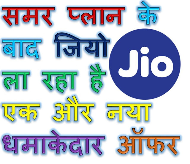 Reliance Jio New Offer Introduce Soon