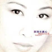 Sally Yeh (Ye Qian Wen 叶倩文) - Zhen Xin (真心)