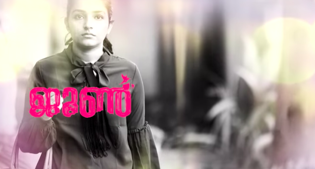 June (2019) : Uyarum Song Lyrics