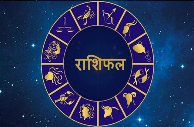 Rashifal 2020 in Hindi