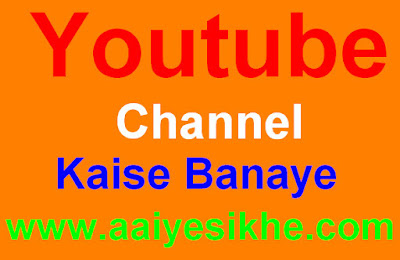 Youtube Channel Kaise Banaye? youtube चैनल kaise banaye ?How to create a YouTube channel?