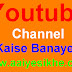 youtube चैनल kaise banaye ?How to create a YouTube channel?