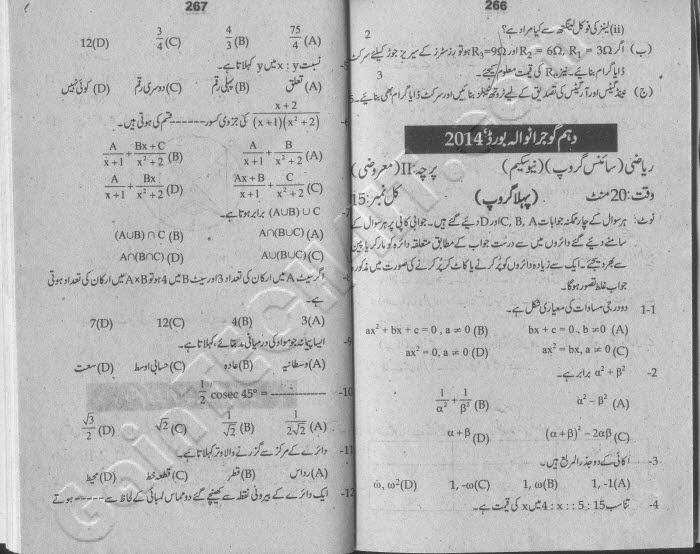 Uptodate old papers Physics Annual 2014 BISE Gujranwala