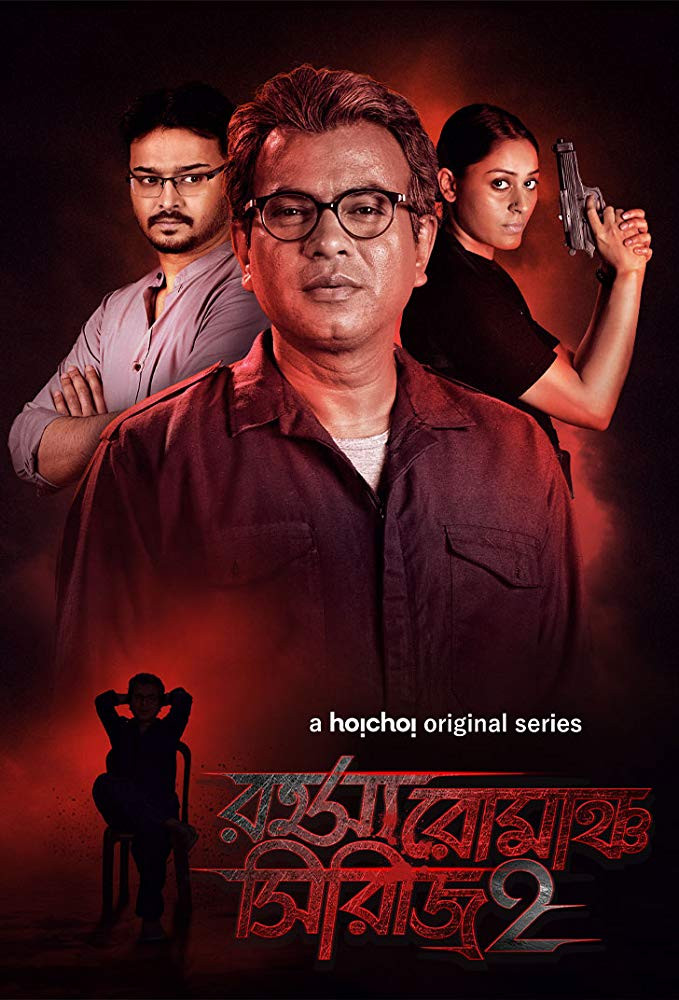 Rahasya Romancha Series (2020) S02 Bengali HoiChoi Originals Web Series (Ep 1-6) 720p HDRip 1.1GB