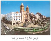 تونس العاصمة : الأنشطة والوظائف - دروس الجغرافيا - السنة الخامسة ابتدائي - الموسوعة المدرسية