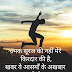 Quote Inspiration In Hindi