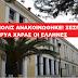 ΤΩΡΑ-Χιλιάδες έλληνες ξεσπάνε σε δάκρυα χαράς!! Μαθαίνουν τα νέα και αρχίζουν τα πανηγύρια παντού!