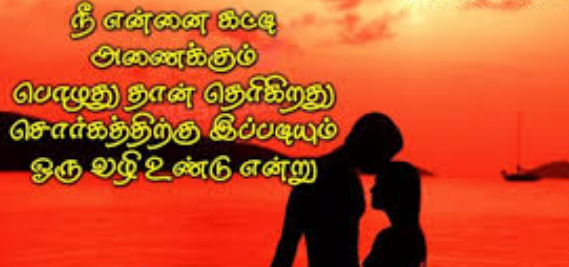 Love sms tamil funny birthday wishes and nice wallpapers tamil funny birthday wishes and nice wallpapers m4hsunfo