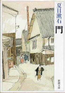 夏目漱石『門』