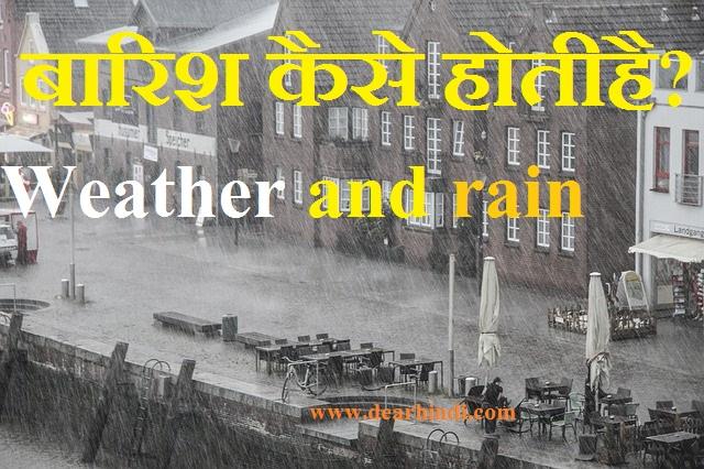 mausam  kaise banta hai,rain posters