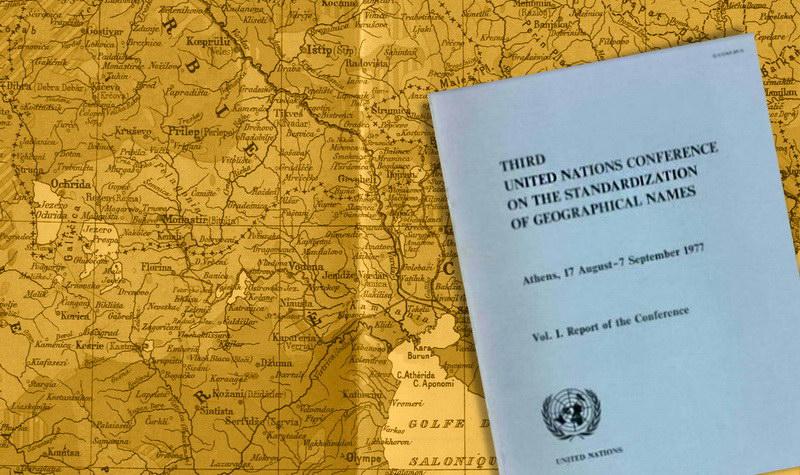 Δεν αναγνωρίσαμε ποτέ «μακεδονική γλώσσα»