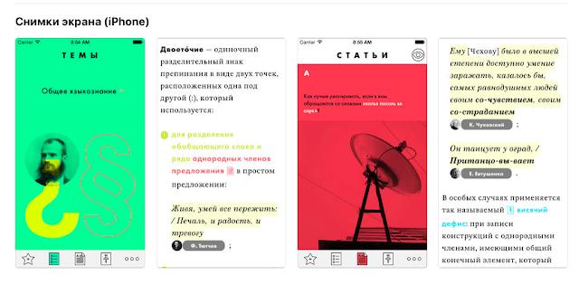 приложение глазарий языка