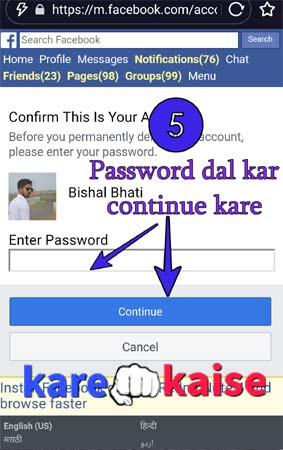 password-dale-aur-continue-kare