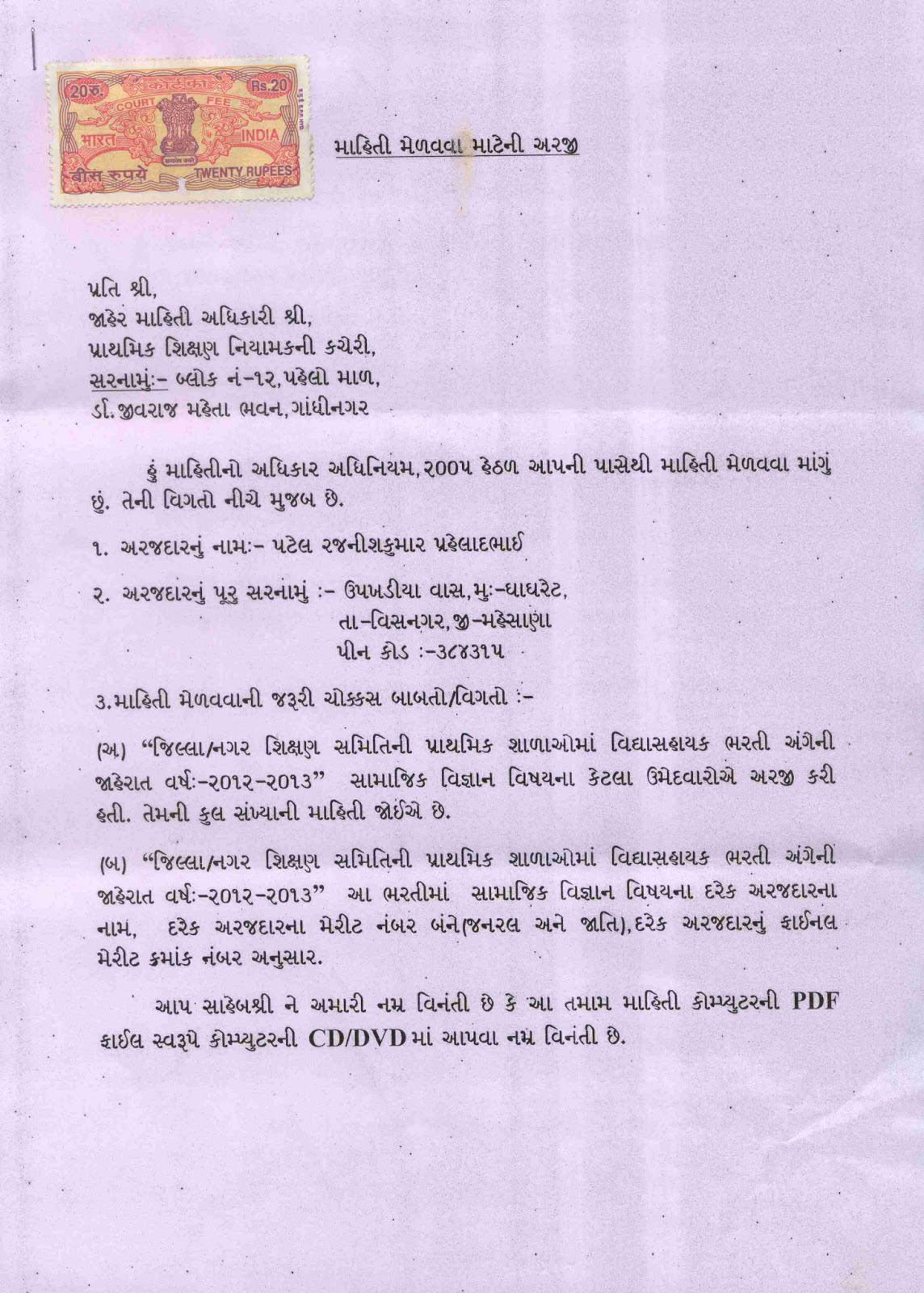 RTI-001 Job Application Form In Gujarati on job openings, contact form, job payment receipt, job applications you can print, agreement form, job opportunity, job search, job vacancy, employee benefits form, job resume, job requirements, job advertisement, job letter, job applications online, cover letter form, cv form,