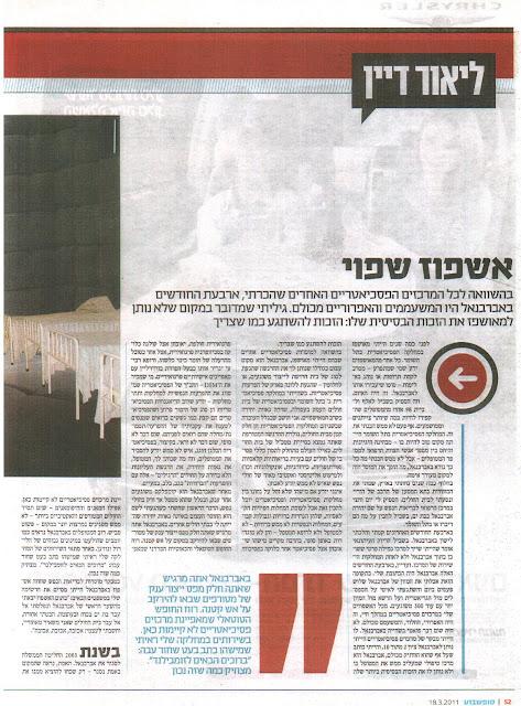הכתבה אשפוז שפוי , ליאור דיין , מרץ 2011 , מעריב , סופשבוע