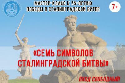 Мастер-класс «Семь символов Сталинградской битвы»